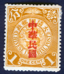 1878 - 1912 China Coiling Dragon.Chinese Imperial Post 1c overprint   大清國郵政