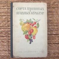 1948 Сорта Плодовых и Ягодных Культур; USSR RUSSIA Fruits & Berry Crops- RUSSIAN