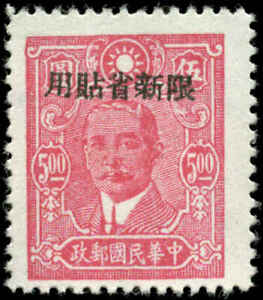 China, Sinkiang Province  Scott #173 Mint No Gum As Issued