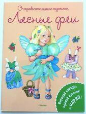 FOREST FAIRIES Paper Dolls Hobby Activity Fine Motor Skills Fairy Tale