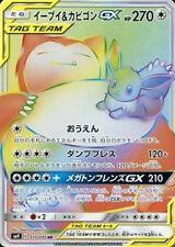 Pokemon Card Japanese - Eevee & Snorlax GX HR TAG TEAM 115/095 SM9 - HOLO MINT