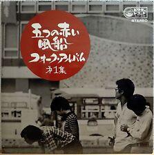 ITSUTSU NO AKAI FUSEN / FOLK ALBUM VOL.1 / VICTOR JAPAN