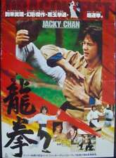DRAGON FIST Japanese B2 movie poster JACKIE CHAN LO WEI MARTIAL ARTS 1979