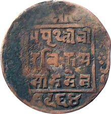 NEPAL 1907 1-Paisa COPPER Coin King PRITHVI VIKRAM【Cat № KM# 629】F