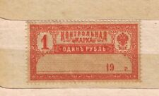 1 Ruble 1900 Imperial Russia Postal Savings Receipt Russian Revenue Fiscal MH OG