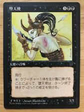 Fallen Angel Japanese FBB Chronicles mtg NM