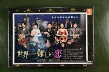 Japanese Drama Sekai Ichi Muzukashii Koi DVD English Subtitle