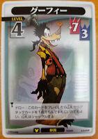 Goofy Lv4 (SR #3/54 Dawn of a Friend) Disney Kingdom Hearts TCG Japanese