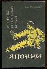 ART OF JAPANESE WRESTLING, JIU JITSU, AIKIDO, KARATE, RUSSIAN BOOK 1991