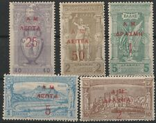 Greece 1900 set of 5 Olympic surcharges  MLH/Mint  OG Top Quality!