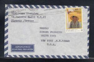 GREECE Commercial Cover Piraeus to World Trade Center 1977 Cancel