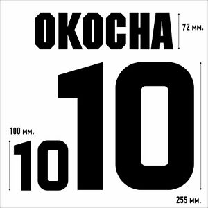 Okocha 10. Nigeria Olympic Games 1996 FLOCK NAMESET NAME SET PRINT