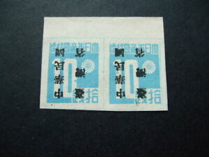 Taiwan 1945 Japanese 10s Rare Inverted Overprint Mint Pair With Border