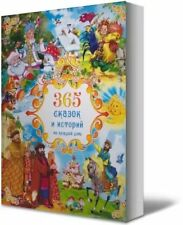 Russian fairy tales 365 tales for every day