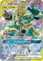 Trevenant /& Dusknoir GX SM217 PALE MOON ONLINE PTCGO CODE  EMAIL FAST!!