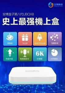2021New Unblock Tech 最新安博盒子第八代 美国行货 UBOX8 PRO MAX Gen8 TVBOX