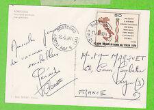 Sur CP - ITALIE - 1 timbre (Cachet SOSTEGNO du 11-8-1971)