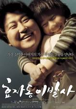 "KOREAN MOVIE DRAMA""The President's Barber""ORIGINAL DVD ENG REGION 3"