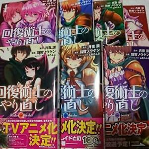 Kaifuku Jutsushi no Yarinaoshi Redo OF healer Japanese vol.1-7 Manga Comics