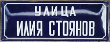 Old Bulgarian enamel steel street road sign Ilya Stojanov Stoyanov French blue