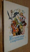 Russian Language in Pictures Part 1 Barannikova USSR Soviet Textbook 1973