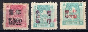 Communist North China 1947 Surch on Small Victory Issues Mint