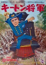 General Japanese B2 movie poster R72 Buster Keaton Nm