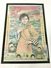 Vintage 1940s Chinese Fertilizer Advertisement Poster ORIGINAL Authentic