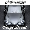 "Daily Driven Written In Japanese Sticker Windshield Decal Banner 7-20"" JDM Kanji"