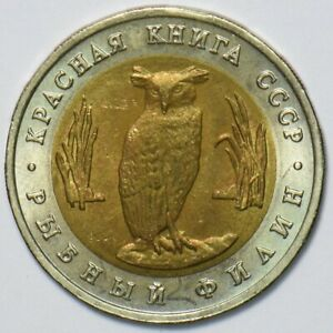Russia USSR 1991 5 Roubles Owl animal 296744 combine shipping