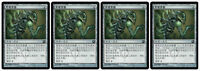 4 Chinese Grafted Exoskeleton Scars of Mirrodin Magic the Gathering MTG NM-Mint