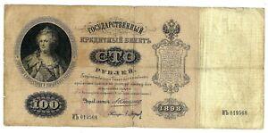 Russia (P5c) 100 Rubles 1909 Konshin