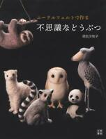 'NEW' Mysterious Animals Needle Felting   Japanese Craft Book How To Make