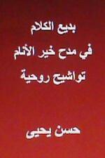 Badi' Al Kalam Fi Madh Khayr Al Anam by Hasan Yahya (2013, Paperback)