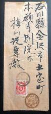 1897 Minami Taisha Japan Vintage Cover Imperial Post