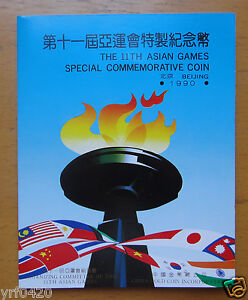 China Special Commemorative Coin --The 11th Asian Games