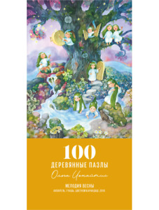 """wooden puzzle davici """"Melody of Spring"""" 100 pcs jigsaw nymphs Magical forest"""