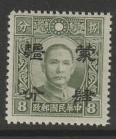 Japanese occupation single Stamp from China 8 SEN MNH