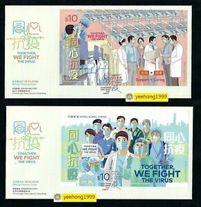 CHINA Hong Kong  2020  FDC x 2 T11 眾志成城 抗擊疫情 Together We Fight Virus Stamps