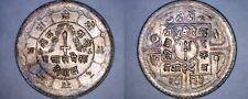 1976 (VS2033) Nepalese 50 Paisa World Coin - Nepal - Shah Dynasty