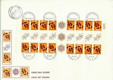 israel 1984 olive tete-beche Heart Of Sheet Fdc