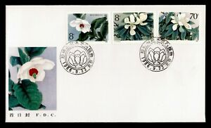 DR WHO 1986 PRC CHINA FDC MAGNOLIA LILIFLORA FLOWERS  C243471