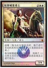 [WEMTG] Hero of Bladehold - Mirrodin Besieged - Chinese - Promo Foil - NM - MTG