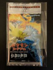 Pokemon Japanese Ex Fire red and Leaf Green Flight of Legends booster pack new