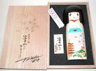Takashi Murakami Fujisan-chan Stars Exhibition Usaburo Kokeshi Wodden Doll