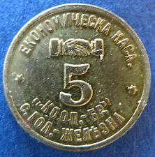 Trade token - jeton - Bulgaria - Golama Zhelezna - Co-Op Br.- 5 stotinki brass