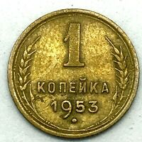 RUSSIA ~ 1953 ~ USSR ~1 KOPEK  COIN . VERY NICE CONDITION. Y#112