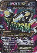 Pokemon Card XY Booster 5 Tidal Storm Primal Kyogre-EX 073/070 SR XY5 1st Japan