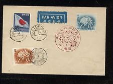 Japan C220-222 first day cancel stamp Kel0511
