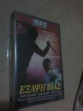 RARE FIRST EDITION THE STEPFATHER (1987) GREEK VHS GREEK SUBS PAL
